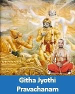 GithaJyothi150x188