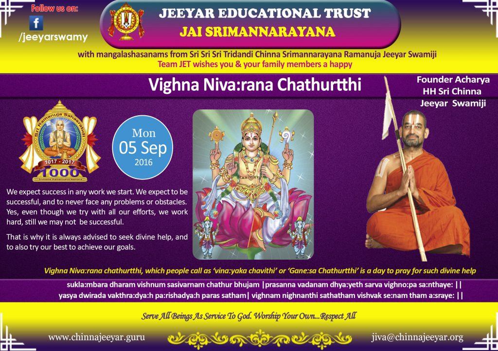 ViganNivaranaChathurdhi-2016
